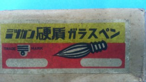 http://ameblo.jp/kami-bungu/entry-11994788045.html