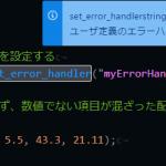 atomパッケージ開発メモ(php向けキーワードヘルプ)