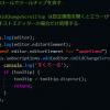 atomパッケージ開発メモ その3(設定画面を検出する)