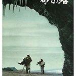 映画「砂の器」1974年 の感想